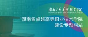 湖南省卓越高等职业技术学院建设专题网站